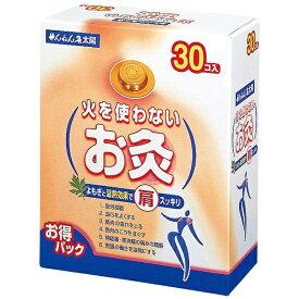 せんねん灸 太陽 火を使わないお灸 30コ入せんねん灸 灸 治療機器 用品