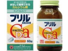 【第2類医薬品】【日邦薬品】ブリル Ca・D3 60錠骨や歯の発育促進【HLS_DU】【05P08Feb15】