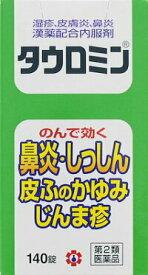 【第2類医薬品】【福井製薬】タウロミン 140錠【HLS_DU】【05P08Feb15】