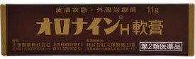 【第2類医薬品】【大塚製薬】 オロナインH軟膏 11g チューブ