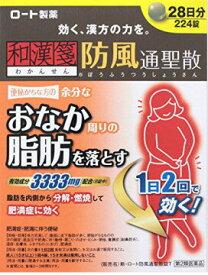 第2類医薬品和 漢箋 新・ロート防風通聖散錠T 224錠