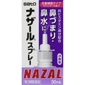 【第2類医薬品】【サトウ製薬】ナザール スプレー(ポンプ) ラベンダー 30ml
