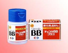 【第3類医薬品】【エーザイ】チョコラBBプラス 60錠 第三類医薬品 肌荒れ にきびの薬 医薬品