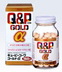 【第3類医薬品】キューピーコーワゴールドα 160錠  第三類医薬品 滋養強壮 肉体疲労 医薬品