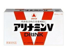 【タケダ】 アリナミンV ドリンク 50ml×10本セット【 医薬部外品】栄養ドリンク剤 栄養 健康ドリンク 健康食品 健康