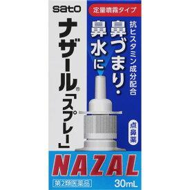 【第2類医薬品】【サトウ製薬】ナザール スプレー(ポンプ) 30ml