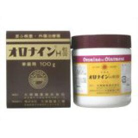 【第2類医薬品】【大塚製薬】 オロナインH軟膏 100g