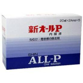 【第3類医薬品】【オール薬品工業】新オールP 内服液 20ml×2本×5箱