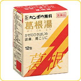 【第2類医薬品】【クラシエ】葛根湯エキス顆粒Sクラシエ 12包第二類医薬品 医薬品