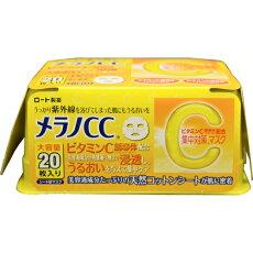 【ロート製薬】メラノCC集中対策マスク20枚入