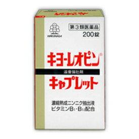 第3類医薬品 湧永製薬キヨーレオピン キャプレットs 200錠 第三類医薬品