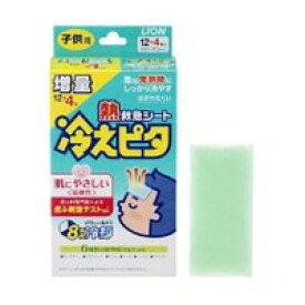 【ライオン】 冷えピタ子供用 12+4枚入 (計16枚入り)子供用 冷却パック 衛生日用品