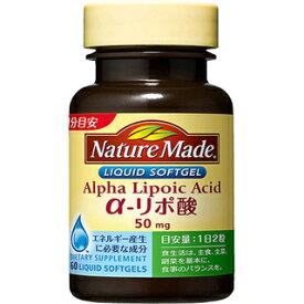 【大塚製薬】ネイチャーメイドα-リポ酸 60粒お取り寄せ商品のため入荷に10日ほどかかる場合があります。