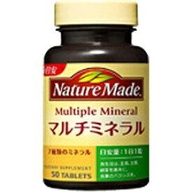 【大塚製薬】ネイチャーメイドマルチミネラル 50粒マルチビタミン食品 ビタミン類 健康サプリ 健康