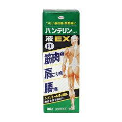 【特価品】【第2類医薬品】【興和】バンテリン液EX 90g第二類医薬品 肩こり 腰痛 筋肉痛の薬 医薬品