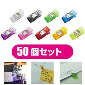 仮止めクリップ プチクリップ 50個入り裁縫 手芸 ミシン 生地に穴が開かないカラー9色 まち針 クリップ ハンドメイド