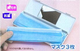 抗菌 鏡付き 日本製 メール便送料無料マスクケース ミラー付き 白持ち運び 3枚 ハードケース常備薬 メイク道具 防カビ スリム設計