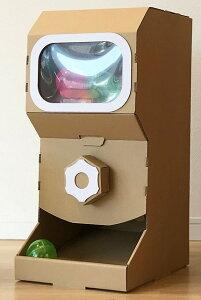 ダンボール ガチャガチャメカBIG 送料無料 組立て済み納品 完成品 カプセルガチャ 大人にも人気 ガチャガチャ 段ボール 簡単廃棄 お家時間 イベント 受注生産品 代引き不可 おもちゃ 玩具 ト