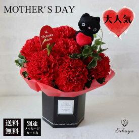 【遅れてごめんね】母の日 プレゼント ギフト カーネーション 花 アレンジ 黒 ねこ ボックス おすすめ 喜ばれる 笑顔 選べる楽しさ かわいさ満点 まだ間に合う!