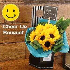 【ラッピングカード無料】父の日 プレゼント ギフト 母の日 ひまわり 盛りだくさん 花 花束 おすすめ 喜ばれる 笑顔 黄色 選べる楽しさ スタイリッシュ 花瓶がなくても飾れます☆ 即日発送