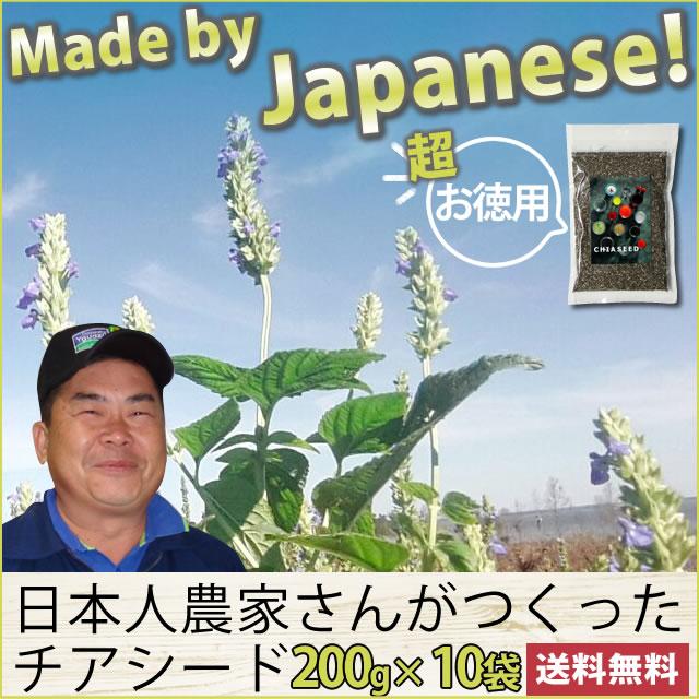 Made by Japanese☆日本人農家がつくった☆続けて欲しいから!チアシード2kg(200g入り×10袋)送料無料  【chiaseed チア オメガ3脂肪酸】