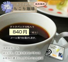 カフェインレス・チコリコーヒー【ロハスな国産チコリから誕生】ちこり村のノンカフェイン「ちこり珈琲」1箱アルミパック10包入り