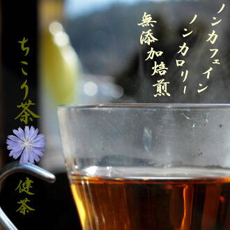 Teas decaffeinated calorie Sachiko's baby-sitter ' Sachiko and tea ' sample 10 follicles (5 × 2 wrapper) without additives roasting