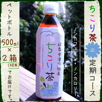 "Health tea decaffeinated NET 産chi lump tubers (roots) 100% use zero caffeine! Zero! Sachiko's baby-sitter ""Sachiko and tea"" bottles 500 ml 48 (24 bottles x 2 boxes)"