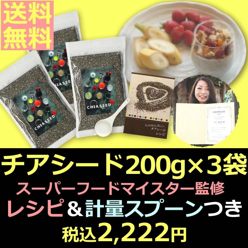 チアシード 200g入り×3袋 送料無料 【chiaseed チア オメガ3脂肪酸】レシピ・計量スプーン付き