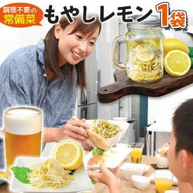 ちこり村 もやしレモン 調理済 120g入 調理不要の常備菜 惣菜 常温 大豆もやしのちから 焼肉のサイドメニュー ビールのおつまみ 浜松餃子に つくおき
