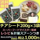 チアシード 200g入り×3袋 送料無料 【chiaseed チア オメガ3脂肪酸】レシピ・計量スプーン付