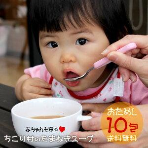 ちこり村 国産 たまねぎ スープ 10包 送料無料 化学調味料不使用