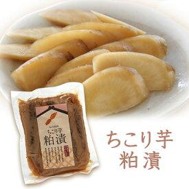 ちこり芋 粕漬 200g×1袋 / イヌリン で話題のちこり芋 / 漬け物 粕漬け お漬物 つけもの 観光地応援