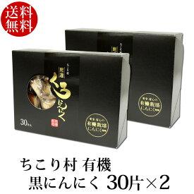 発酵黒にんにく ちこり村 有機 バラ30片×2箱(約2ヶ月分) 送料無料