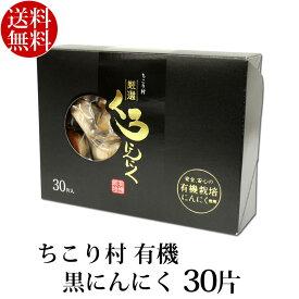 発酵黒にんにく ちこり村 有機 30片(約1ヵ月分)