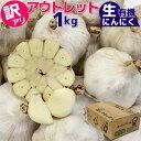 にんにく 有機 訳アリ 1kg 箱 オーガニック ホワイトスプリング ニンニク 訳あり アウトレット スペイン産 有機ニンニク 簡易包装 大蒜…