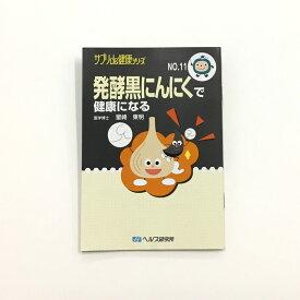 「発酵黒にんにくで健康になる」 医学博士 星崎東明 著/発行所:ヘルス研究所