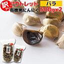 黒にんにく 訳あり バラ 1kg (500g×2) 有機 オーガニック / 送料無料 黒ニンニク 黒大蒜 にんにく ガーリック ちこり村 有機栽培 自然…