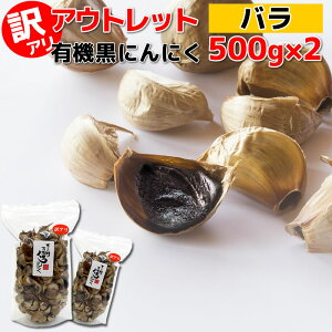 黒にんにく 訳あり バラ 1kg (500g×2) 有機 オーガニック / 送料無料 黒ニンニク 黒大蒜 にんにく ガーリック ちこり村 有機栽培 自然食品