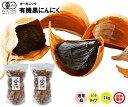 【スーパーSALE半額】黒にんにく ちこり村 有機 オーガニック 【通常品】 バラ 1kg (500g×2袋) / 送料無料 黒ニンニク 黒大蒜 にんに…