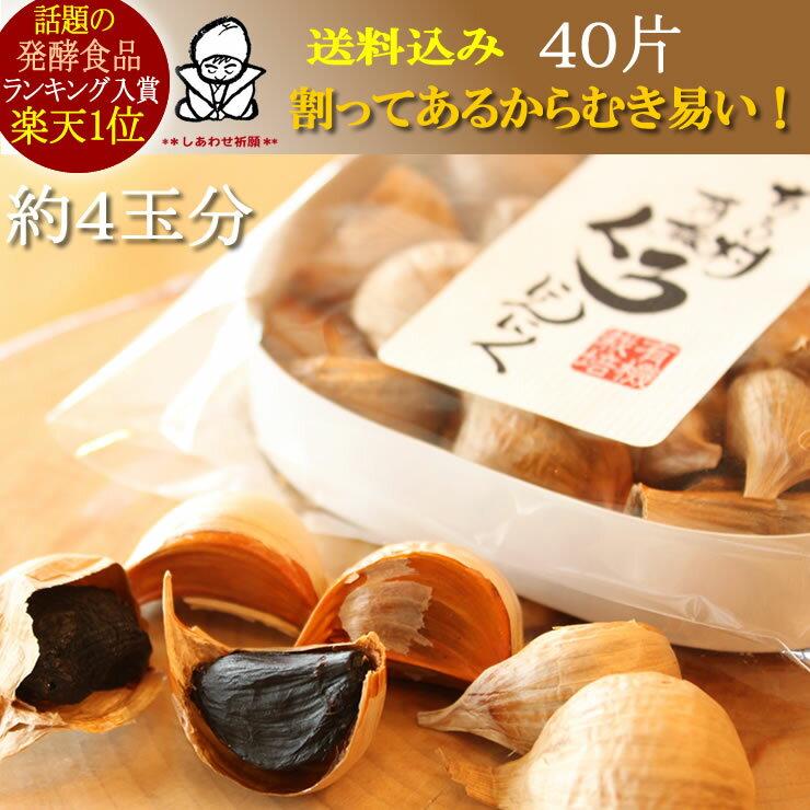 発酵黒にんにく ちこり村 有機 バラ40片 【送料無料】