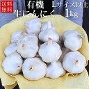 【スーパーSALE特別価格】 ニンニク 有機 オーガニック 生 1kg (玉) アンデスの真珠 / 送料無料 にんにく