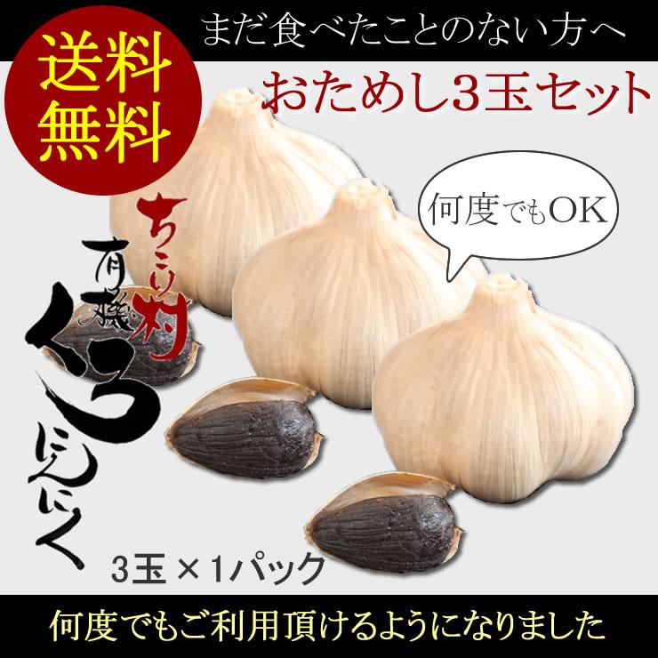 発酵黒にんにく ちこり村 有機 3玉 送料無料
