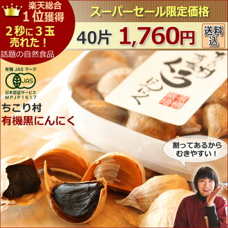 The Rakuten ranking first place! It is the fermentation product which matured with the organic farming garlic which gear Lynx of the securing of organic black garlic 40 slices (for approximately four balls) set food of natural foods ● ちこり village of 1 mi