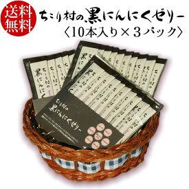 黒にんにくゼリー 30包(10包入りx3パック) ちこり村 送料無料 / コラーゲン グルコサミン ビタミンE ビタミンB1 ビタミンC コンドロイチン 黒にんにくエキス 配合