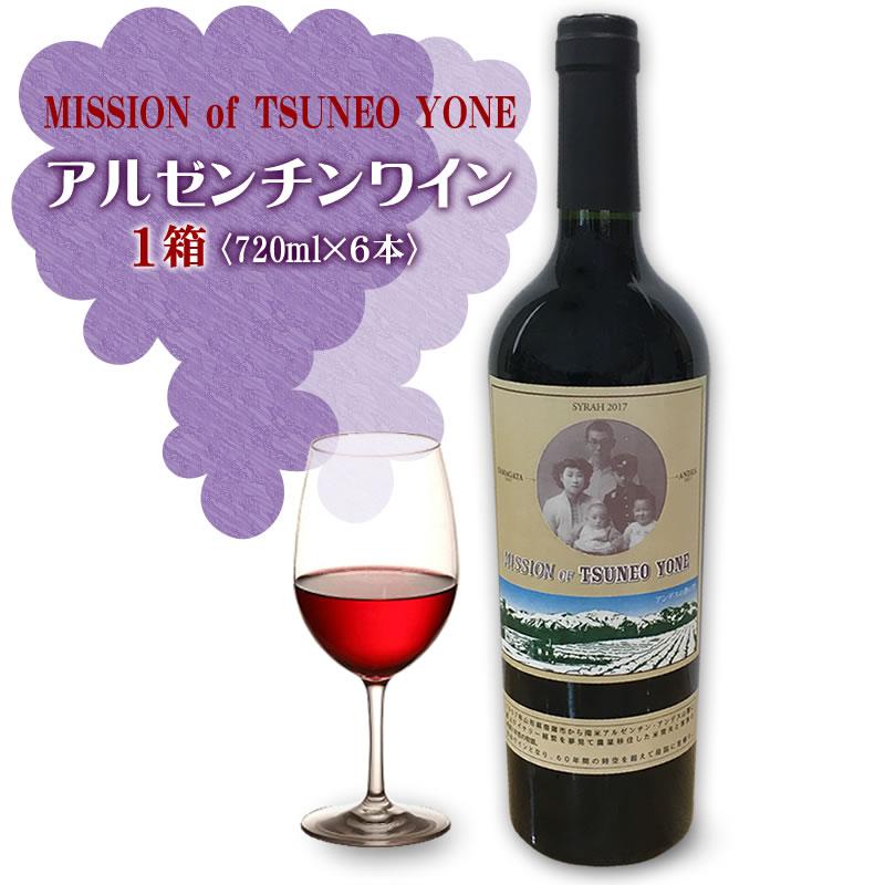 【まとめ買いなら送料無料】こんなところに日本人で放映!米邦久・日本人移住農家・父子二代の夢が60年の時を経て誕生! MISSION of TSUNEO YONE(ミッション オブ ツネオ ヨネ)アルゼンチン産・赤ワイン 1箱(750ml×6本入り)