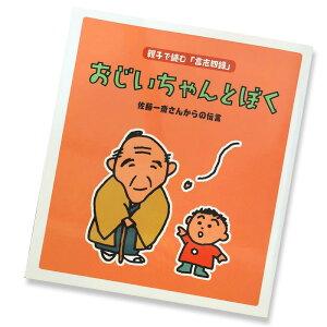 【歿後150年佐藤一斎からの伝言】おじいちゃんとぼく絵本セット