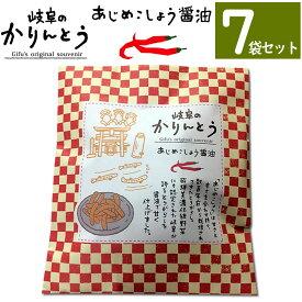 【まとめ買いなら送料無料】岐阜かりんとう あじめこしょう味【7袋セット】