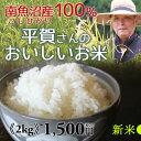 【新潟・南魚沼産】平賀さんのおいしいお米 2kg