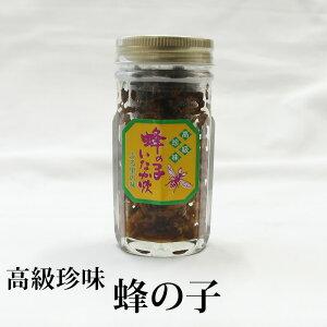 岐阜県産 蜂の子 70g へぼ ヘボ はちのこ